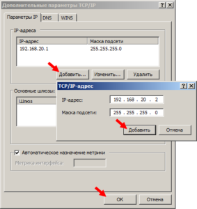 Установка IP
