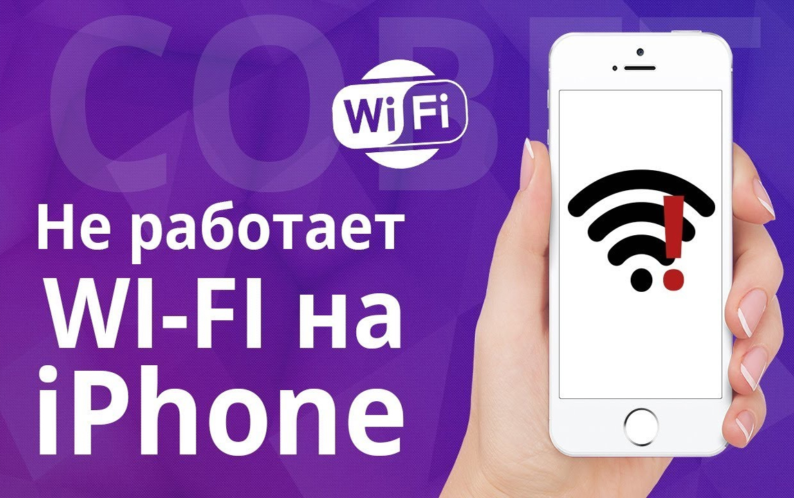 Почему на iPhone пропадает WiFi