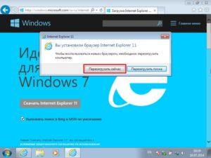 Установка Internet Explorer