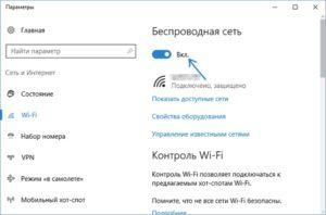 Причиной исчезновения сигнала на ноутбуках под управлением ОС Windows нередко выступает поломка LAN-интерфейса