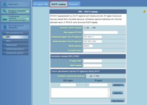 Смена параметров раздачи адресов