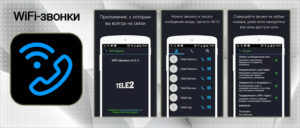 Теле-2 Wi-fi звонки