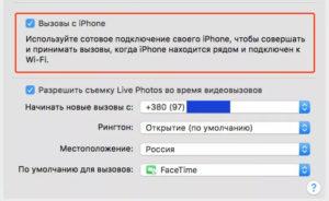 Вызовы с iPhone