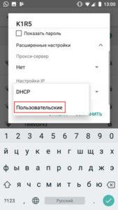 DHCP-Пользовательские настройки
