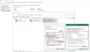 Использовать следующий IP адрес