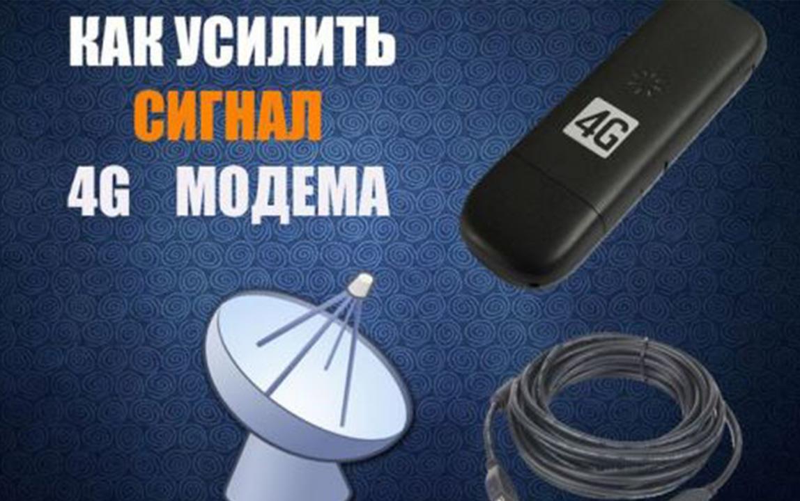 Усиление сигнала 4G-модема — подробная инструкция