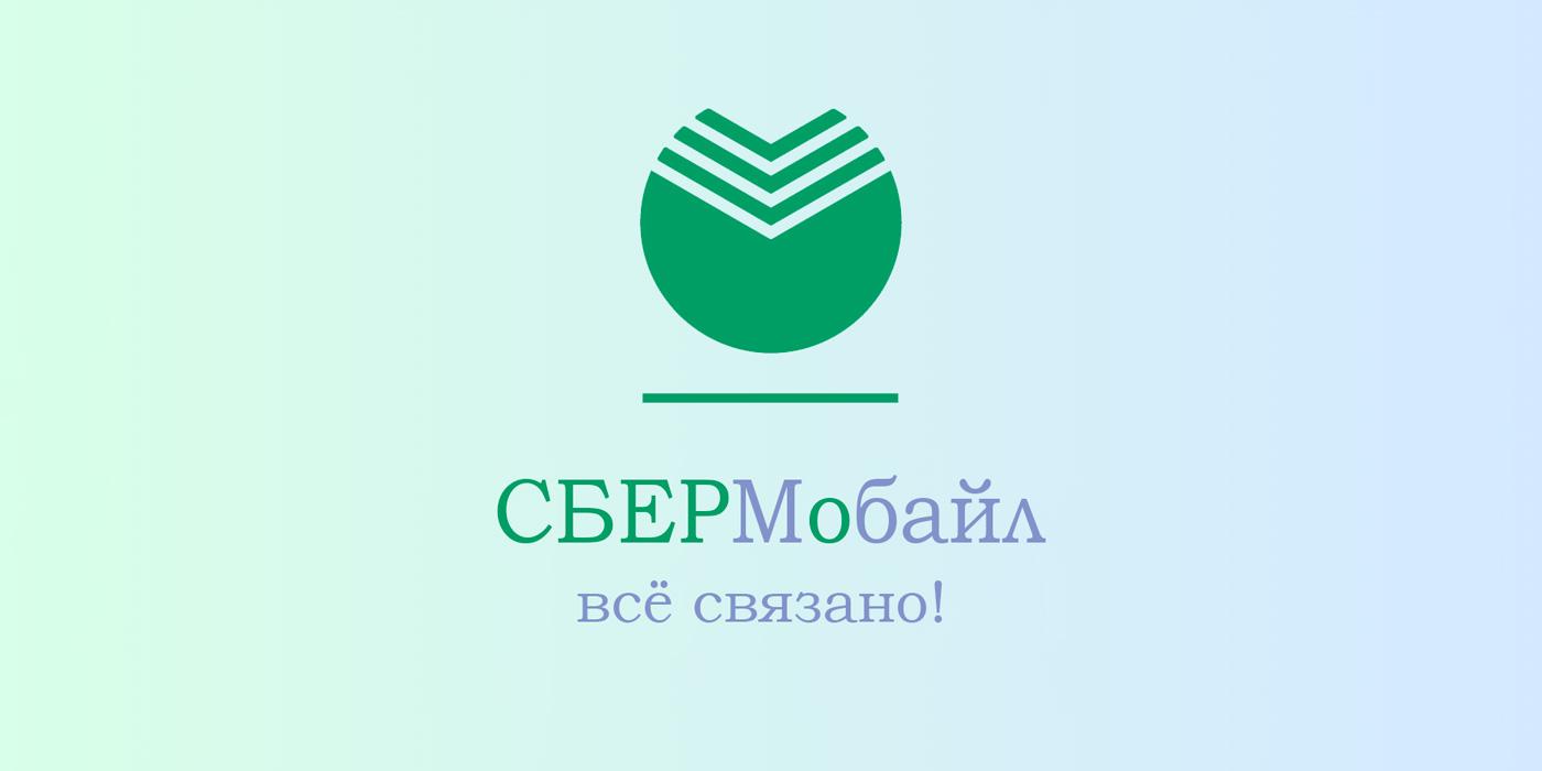 СберМобайл оператор связи от Сбербанка