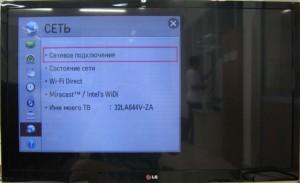Настройка Smart TV LG