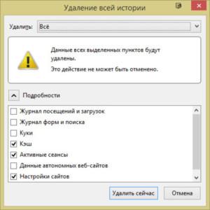 Сброс настроек в браузере