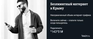 Безлимитный интернет в Крыму
