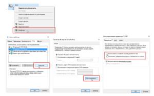 Как настроить VPN-клиент для работы с Интернетом правильно