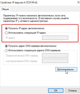 Получать IP автоматически