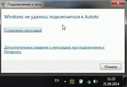 Windows не удается подключиться к Wi-Fi-сети