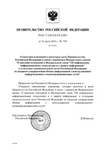 Постановление правительства о обязательной авторизации Wi-Fi