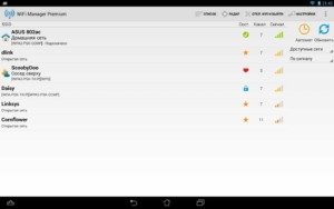 Настройки WiFi Manager Premium