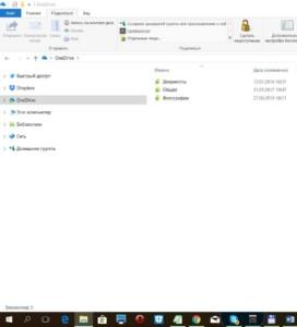 Облачное хранилище для пользователей Windows 10