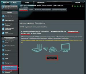 Установка работы повторителем в интерфейсе ASUS