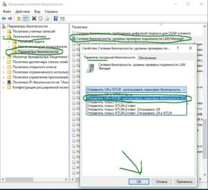 Настройка параметра отправки LM и NTLM