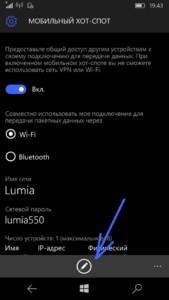 Настройка на Windows Mobile