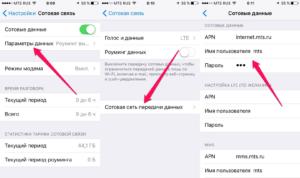 Подробная инструкция по настройке мобильной связи на Айфоне под управлением iOS