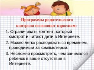 Функции родительского контроля
