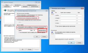 Настройка прокси сервера для Windows 7