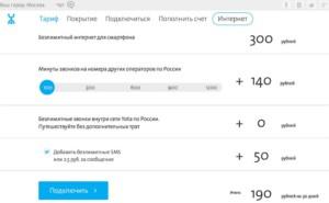 Новый интерфейс настройки тарифного плана на официальном сайте