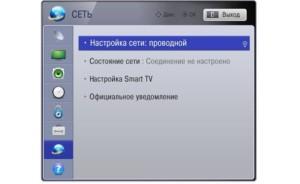 Настройки Смарт ТВ