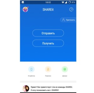 Отправить/получить данные в SHAREit