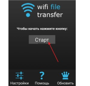 Запуск WiFi File Transfer