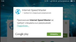 Internet Speed Master