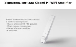 Настройка Mi Wifi Amplifier 2