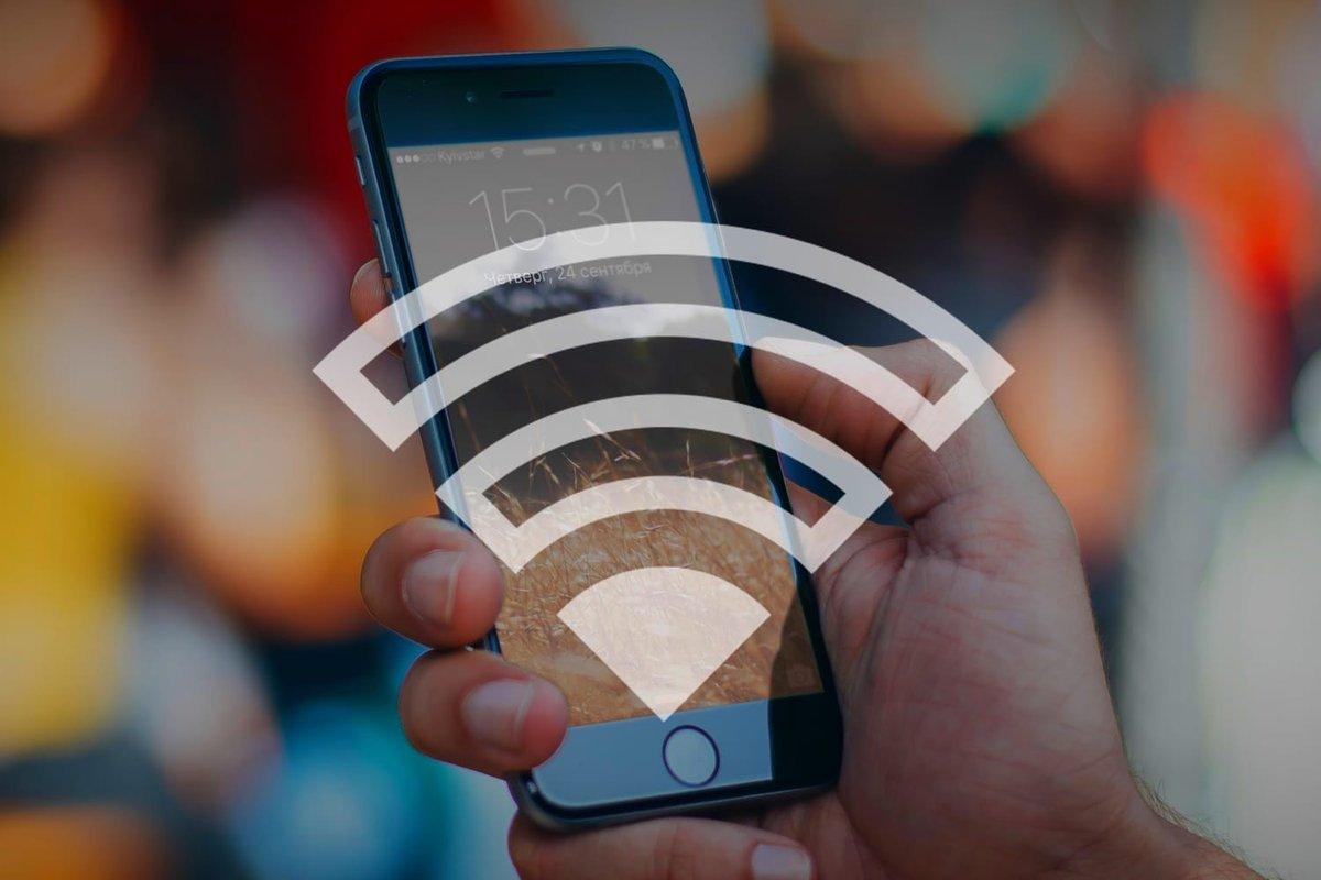 Телефон раздает Wi-Fi