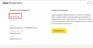 Результаты IPv4 Yandex.Интернетометр