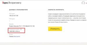 Разрешение экрана Yandex Интернетометр