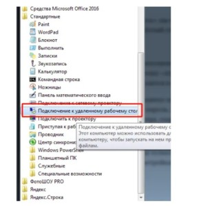 Терминал средствами Windows