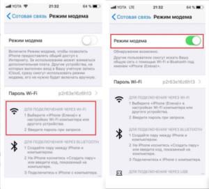 Настройка точки доступа в iOS