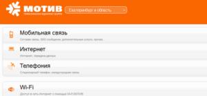 Официальный сайт оператора позволяет в полной мере настраивать тарифы и дополнительные услуги