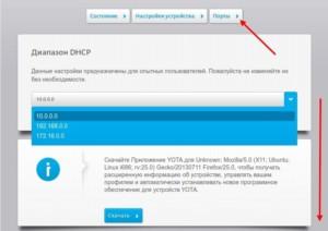 Диапазон DHCP на которой имеется меню выбора: 10.0.0.1 — 192.168.0.0