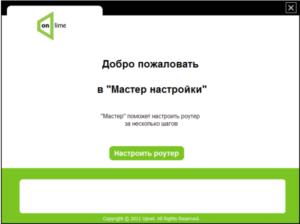 Окно мастера веб-конфигураций интернет-провайдера Onlime