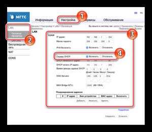 Редактирование LAN-параметров