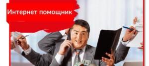 «Интернет-помощник»