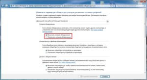 Включение сетевого обнаружения устройств на Windows 7