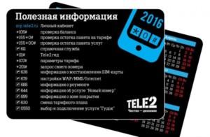 Полезные USSD-команды для всех тарифов «Теле2»