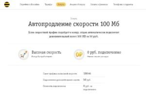 «Автопродление скорости на 100 Мб» доступно всего за 50 рублей