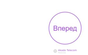 Проверка «Акадо» в один клик