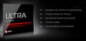 Пакет Ultra