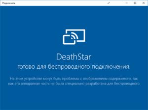 Подключить андроид к ПК через wifi можно с помощью специальной утилиты для Windows 10