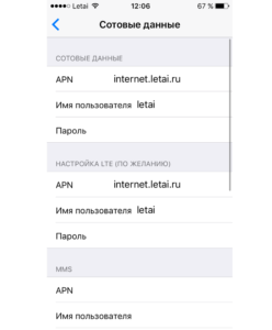 Создание точки доступа на айфоне