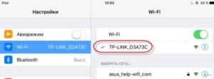 Подключение к роутеру через Wi-Fi